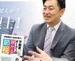 不動産 税理士 福岡