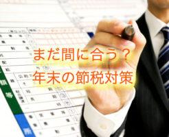 確定申告と税理士サービス